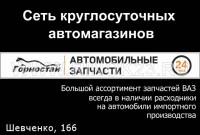 ГОРНОСТАЙ 24 часа автозапчасти круглосуточно на Шевченко, 166