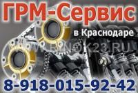 Автосервис «ГРМ-Сервис»