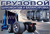 Грузовой шиномонтаж в Краснодаре балансировка колес на трассе М-4