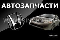 Автозапчасти Honda в наличии оригинал и дубликат Краснодар