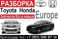 Авторазборка Тойота-Хонда 2006-2016 г.