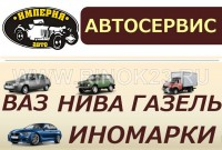 Ремонт Газелей ВАЗ УАЗ НИВА иномарки автосервис «Империя Авто»