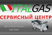 Установка ГБО на автомобиль Краснодар «Сервисный центр ИталГАЗ»