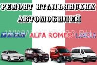 Ремонт Итальянских авто Краснодар легковые грузовые СТО «ФИАТИСТ»