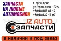Автозапчасти для иномарок на Уральской Краснодар магазин JZ AUTO