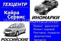 Ремонт авто иномарки ВАЗ Лада Краснодар СТО КАЙРА-СЕРВИС