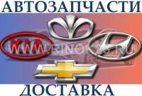 Автозапчасти на Hyundai Kia Chevrolet и Daewoo в Краснодаре