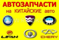 Запчасти на Chery Lifan Geely Hafei Great Wall магазин КИТАЙ АВТО