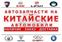 Запчасти на китайские авто в Краснодаре магазин КИТАВТО