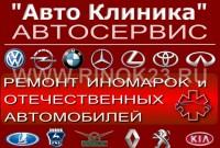 Ремонт легковых и грузовых авто в Краснодаре СТО АВТОКЛИНИКА