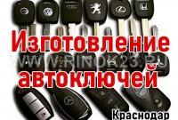 Изготовление автоключей «Служба Вскрытия Замков» Краснодар