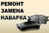 Замена тормозных колодок в Краснодаре ремонт тормозной системы