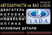 Запчасти на автомобили ВАЗ LADA в Краснодаре магазин TWIN-CAM