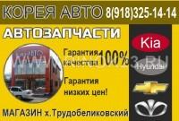 КОРЕЯ АВТО - корейские запчасти в Славянске-на-Кубани