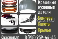 Крашеные бампера на иномарки Краснодар магазин Спец-Автопласт