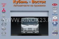 Запчасти для грузовиков в Краснодаре автомагазин Кубань-Восток