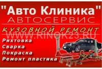 Кузовной ремонт рихтовка сварка покраска СТО АВТО КЛИНИКА