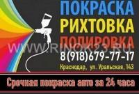 Кузовной ремонт рихтовка покраска в Краснодаре СТО Автомагнит23