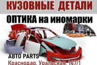 Магазин кузовных запчастей на иномарки АВТО PARTS