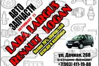 Запчасти Renault Logan Lada Largus Краснодар магазин АВТОПИЛОТ23