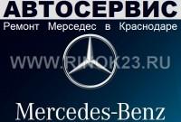 Ремонт диагностика Мерседес Краснодар «СТО Mercedes на Уральской»