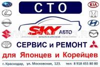 Ремонт Японских Корейских авто в Краснодаре СТО SkyАвто