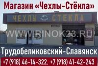 Авточехлы на сиденья х. Трудобеликовский магазин «Чехлы-Стекла»