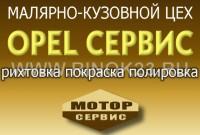Кузовной ремонт рихтовка покраска Краснодар СТО ЮГОПЕЛЬСЕРВИС