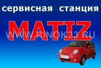 Ремонт Daewoo Matiz в Краснодаре автосервис MATIZ-SERVICE