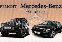 Ремонт Мерседес (Mercedes) A/B/E/S/C/GL с 1990-2016 в Краснодаре