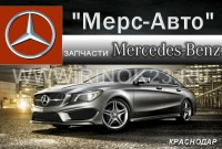 Автозапчасти Мерседес (Mercedes) в Краснодаре магазин «МЕРС-АВТО»
