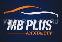 Ремонт диагностика Мерседес в Краснодаре автосервис MB PLUS