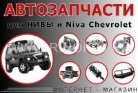 Магазин автозапчастей «Нива-Центр»