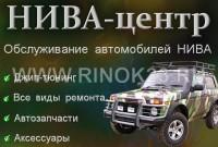 Ремонт тюнинг авто НИВА (Lada 4x4) в Краснодаре СТО НИВА-ЦЕНТР