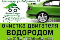 Очистка двигателя водородом в Краснодаре GREEN ENERGY