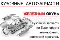 Европейские кузовные б/у автозапчасти Краснодар ЖЕЛЕЗНЫЙ ОКУНЬ