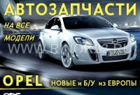 Авторазборка Opel в Славянске продажа оригинальных б/у запчастей