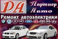Автоэлектрик, ремонт стартера генератора электроники ПАРТНЕР АВТО