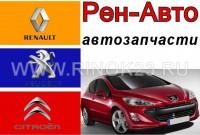 Запчасти Renault Peugeot Citroen Краснодар автомагазин РЕН-АВТО