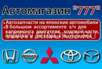 Магазин автозапчастей 777