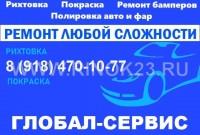 Автосервис кузовного ремонта Глобал-Сервис