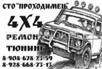 Ремонт тюнинг авто 4х4 в Краснодаре СТО ПРОХОДИМЕЦ