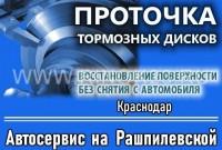 Проточка тормозных дисков без снятия в Краснодаре СТО GT-AVTO
