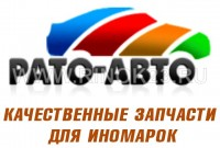 Автозапчасти, запчасти на иномарки в Краснодаре магазин РАТО-АВТО
