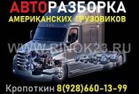 Разборка Американских грузовиков тягачей в Кропоткине