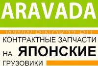 Разборка японских грузовиков Краснодар б/у запчасти ARAVADA