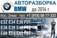 Авторазборка BMW(БМВ) Энем