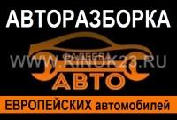 Авторазборка Европейских авто FADEEVA-AVTO