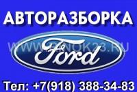 Разборка Ford Краснодар запчасти б/у Европейские и Американские