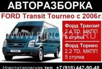 Запчасти б/у Ford Transit Tourneo с 2006 разборка Новотитаровская